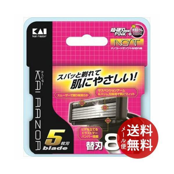 貝印 KAI RAZOR 5枚刃替刃 BSE-8KR5 8個入 1個 【メール便送料無料】 (シェービング カミソリ 替え刃)