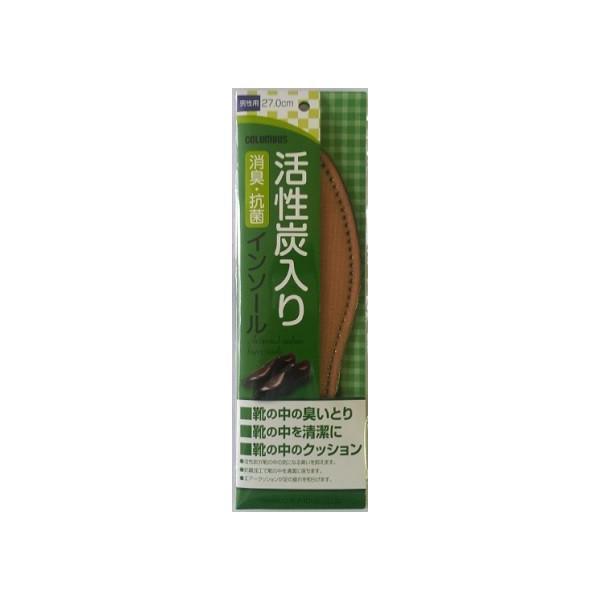 コロンブス 活性炭入りインソール 男性用 27.0cm(1セット)×120点セット 【まとめ買い特価!】