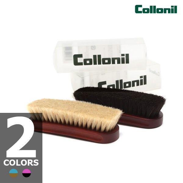 コロニル COLLONIL 馬毛ブラシ(2色展開)