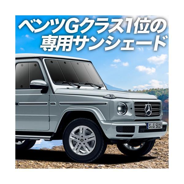 新型 ベンツ Gクラス W463型 W464型 サンシェード一位獲得 プライバシーサンシェード フロント用 内装 カスタム 日除け カーフィルム 車中泊(01s-l004-fu)