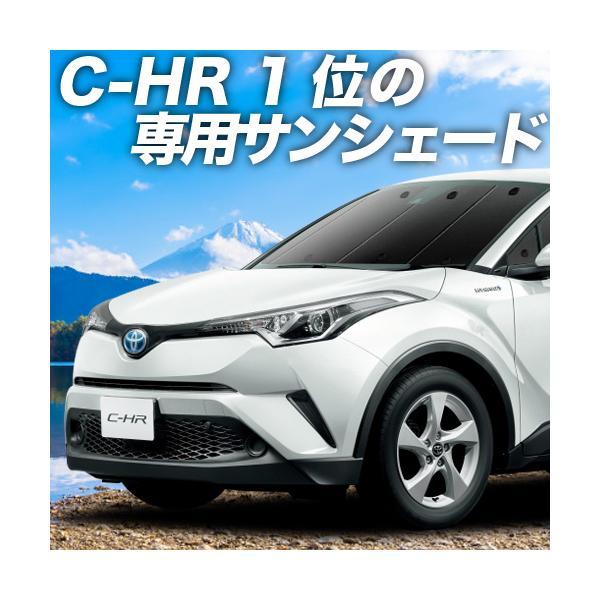 C-HR ZYX10/NGX50 カーテンめちゃ売れ!プライバシーサンシェード フロント用 内装 カスタム 日除け カーフィルム 車中泊(01s-a034-fu)