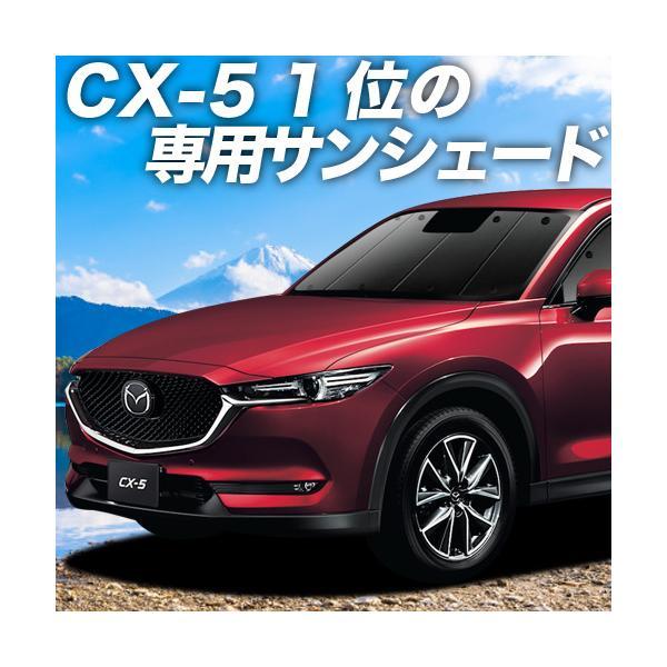 CX-5 KF系 カーテンめちゃ売れ!プライバシーサンシェード フロント用 内装 カスタム 日除け カーフィルム 車中泊(01s-f013-fu)