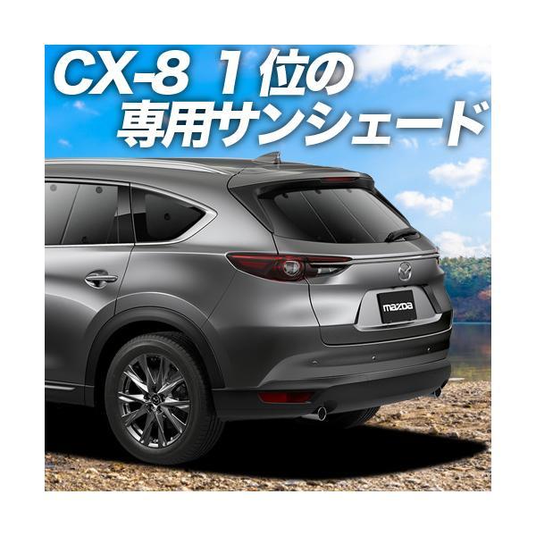 CX-8 3DA-KG2P型 カーテンめちゃ売れ!プライバシーサンシェード リア用 内装 カスタム 日除け カーフィルム 車中泊(01s-f016-re)
