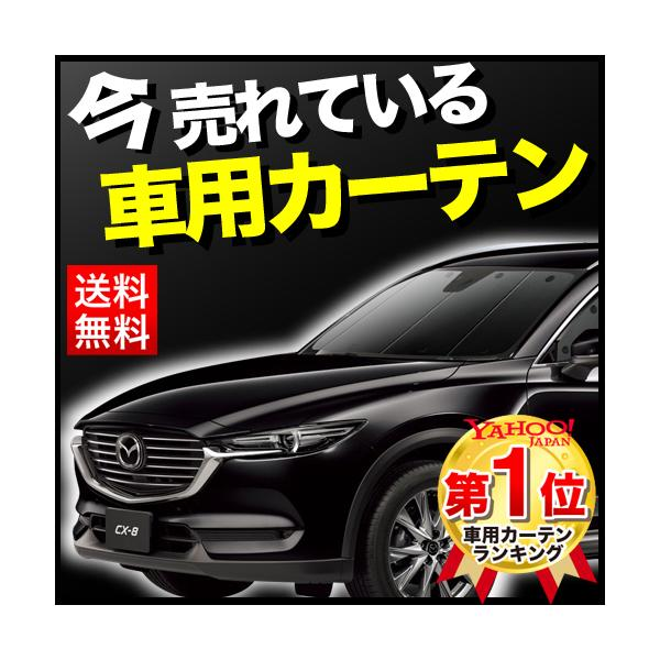 CX-8 3DA-KG2P型 カーテンめちゃ売れ!プライバシーサンシェード フロント用 内装 カスタム 日除け カーフィルム 車中泊(01s-f016-fu)