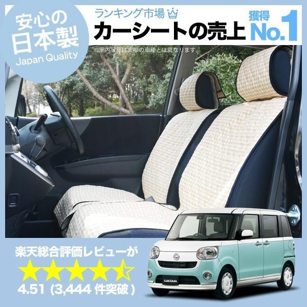 シートカバー 車 ムーヴキャンバス LA800系 軽自動車 おしゃれ かわいい カーシートカバー キルティング (01d-h007) ダイハツ 汎用 No.2402