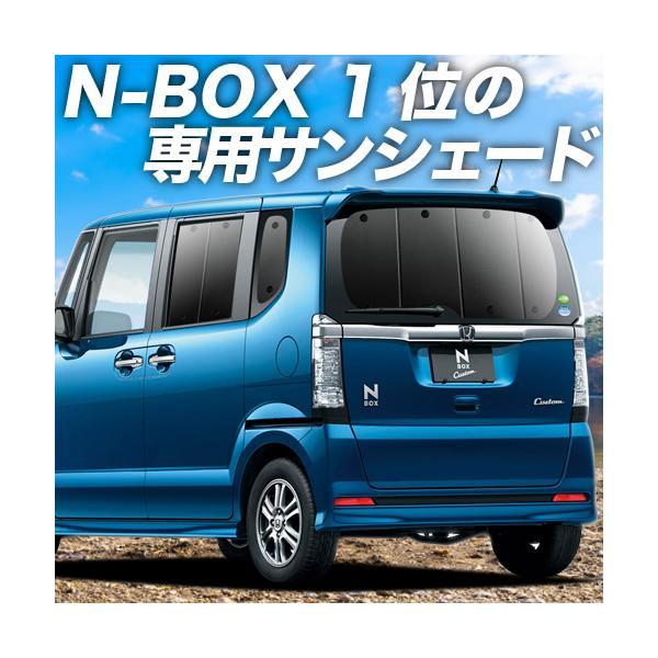 N-BOX N-BOXカスタム N-BOX+ JF1/2系 カーテンめちゃ売れ!プライバシーサンシェード リア用 内装 カスタム 日除け カーフィルム 車中泊(01s-c015-re)