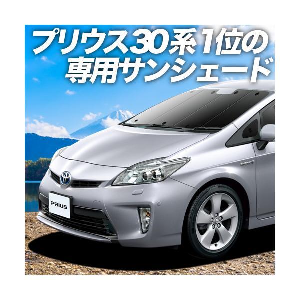 プリウス ZVW30系 車用カーテン一位獲得 プライバシーサンシェード フロント用 内装 カスタム 日除け カーフィルム 車中泊(01s-a017-fu)