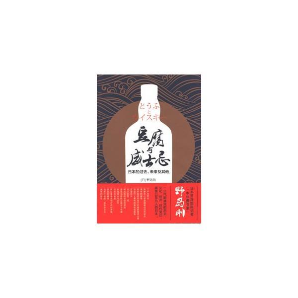 [中国語簡体字] 豆腐与威士忌:日本的過去未来及其他(とうふとウイスキー)