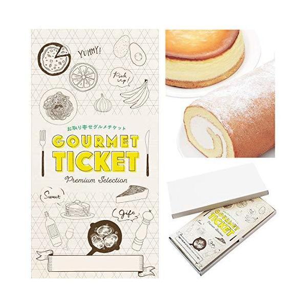 お取り寄せグルメチケット (引換券・ギフト券)ビアードパパベイクドチーズケーキ&ロールケーキセ