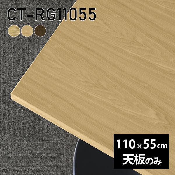 天板 天板のみ 板だけ 机 パソコンデスク ワークデスク 110cm DIY 突板 長方形 リモートワーク 在宅勤務 作業台 テレワーク 高級感 木製 日本製
