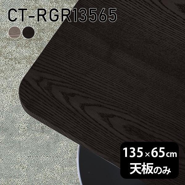 天板 天板のみ 板だけ 机 テーブルトップ 在宅勤務 135cm DIY 突板 角丸長方形 ダイニングテーブル パソコンデスク リモートワーク 作業台 高級感 木製 日本製