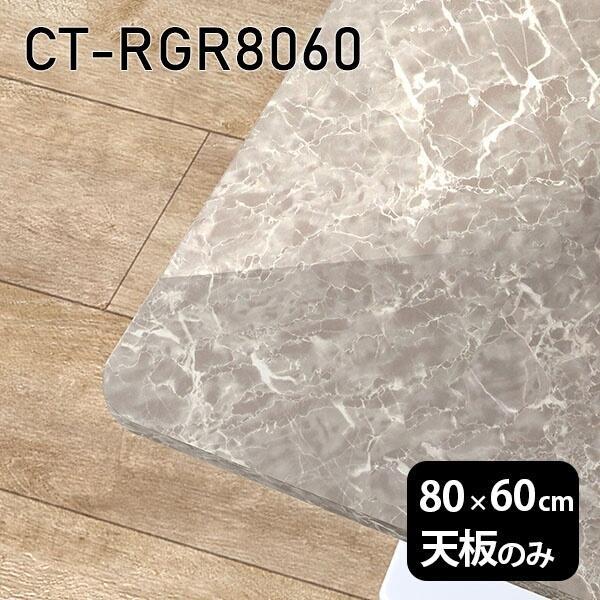 天板 天板のみ 板だけ 机 パソコンデスク ワークデスク 80cm DIY グレー 長方形 在宅勤務 作業台 コーヒーテーブル カフェテーブル 高級感 日本製