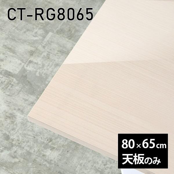 天板 天板のみ 板だけ 机 パソコンデスク ワークデスク 80cm DIY ホワイト 長方形 在宅勤務 作業台 コーヒーテーブル カフェテーブル 高級感 日本製