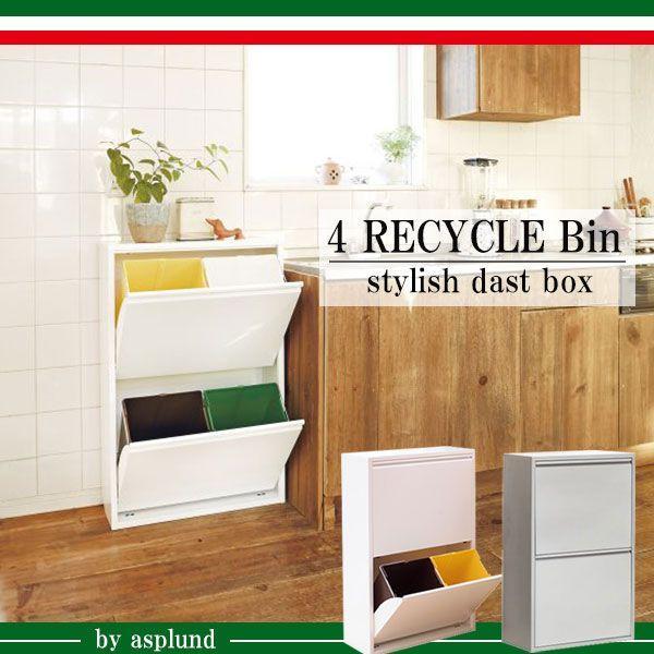 RoomClip商品情報 - ゴミ箱 分別 おしゃれ キッチン スリム 4リサイクルビン スチール製