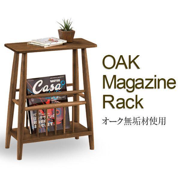 サイドテーブル マガジンテーブル a4 テーブル ミニテーブル 本立て マガジンラック 木製 本棚 収納 北欧 完成品 通販