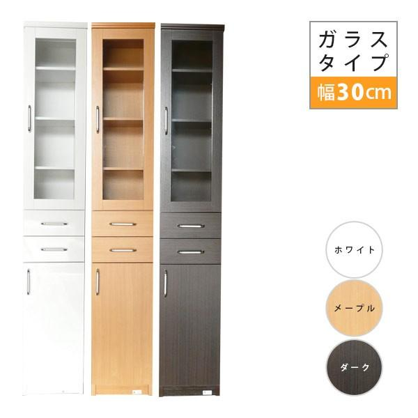 すきま収納 30cm 耐震ラッチ 食器棚 スリム 隙間 キッチン ガラスタイプ ホワイト メープル ダーク