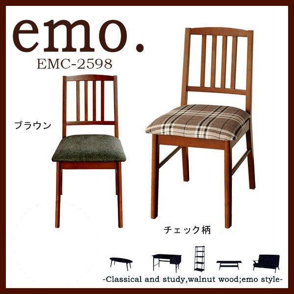 ダイニングチェア カフェチェアー 北欧 おしゃれ 木製椅子 ミッドセンチュリー EMC-2598 emo atom-style
