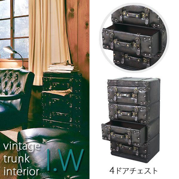 チェスト おしゃれ 引き出し4段 アンティーク家具 トランクボックス収納|atom-style