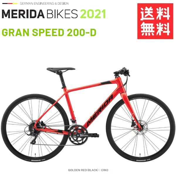メリダ クロスバイク グランスピード 200-D MERIDA GRAN SPEED 200-D ER43 2021 モデル