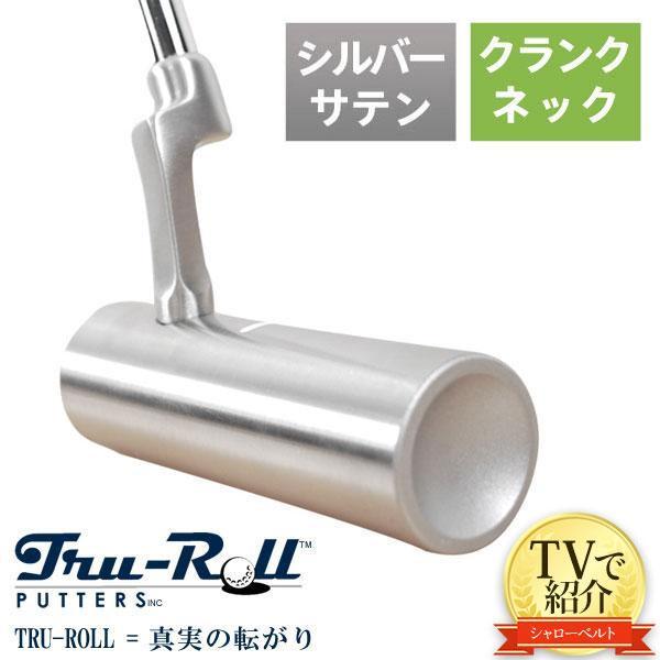 話題沸騰の円柱型パター!アトミックゴルフがトゥルーロール正規代理店になりました!