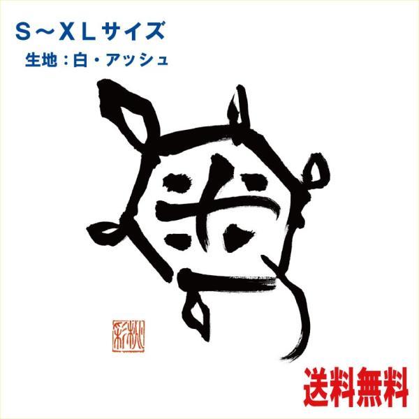 筆イラストt シャツ 亀 女流書道家が描いたイラストシリーズ S Kame