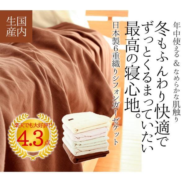 6重織り シフォンガーゼケット シングル 150×210 広幅 日本製 オールシーズン 綿100%|atorie-moon