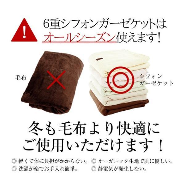 6重織り シフォンガーゼケット シングル 150×210 広幅 日本製 オールシーズン 綿100%|atorie-moon|05