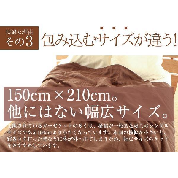 6重織り シフォンガーゼケット シングル 150×210 広幅 日本製 オールシーズン 綿100%|atorie-moon|06
