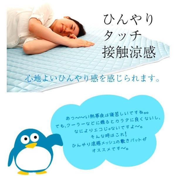 接触冷感タッチザクール 敷きパット 敷パッド  涼感 メッシュ ひんやり シングルサイズ IK7051-1|atorie-moon