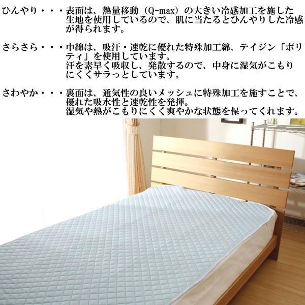 接触冷感タッチザクール 敷きパット 敷パッド  涼感 メッシュ ひんやり シングルサイズ IK7051-1|atorie-moon|02