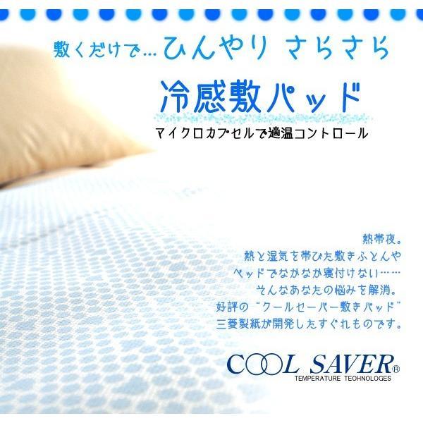 クールセーバー 冷感敷パッド シングルサイズ 100cm×150cm
