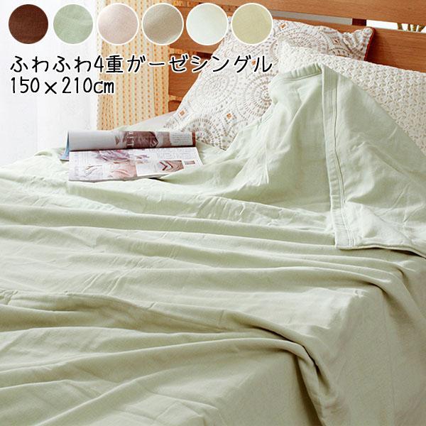 日本製 ふわふわ やわらか シフォンガーゼケット 4重ガーゼ ガーゼケット シングルサイズ|atorie-moon