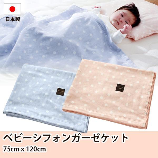 出産祝いに最適日本製ふわふわやわらかシフォンガーゼケットバスタオルドット水玉4重ガーゼガーゼケットベビーサイズ