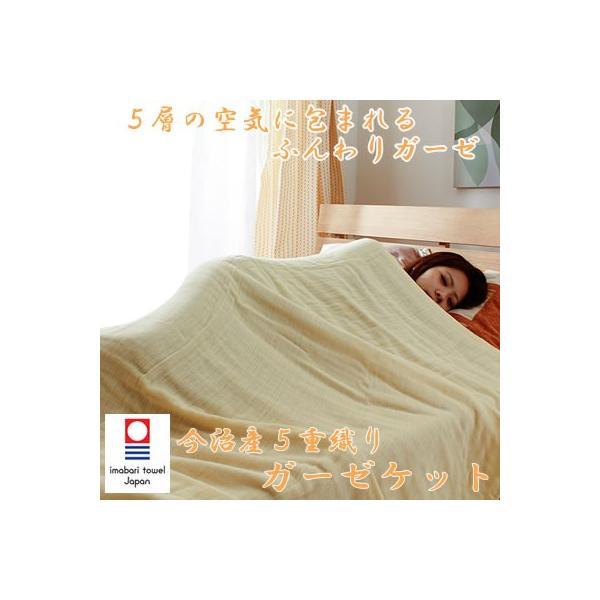 日本製 今治産 5重 やわらか ガーゼケット シングルサイズ|atorie-moon