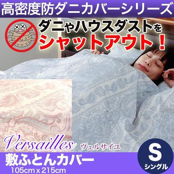日本製 高密度 防ダニカバー 敷き布団カバー 敷布団カバー ヴェルサイユ シングルサイズ|atorie-moon