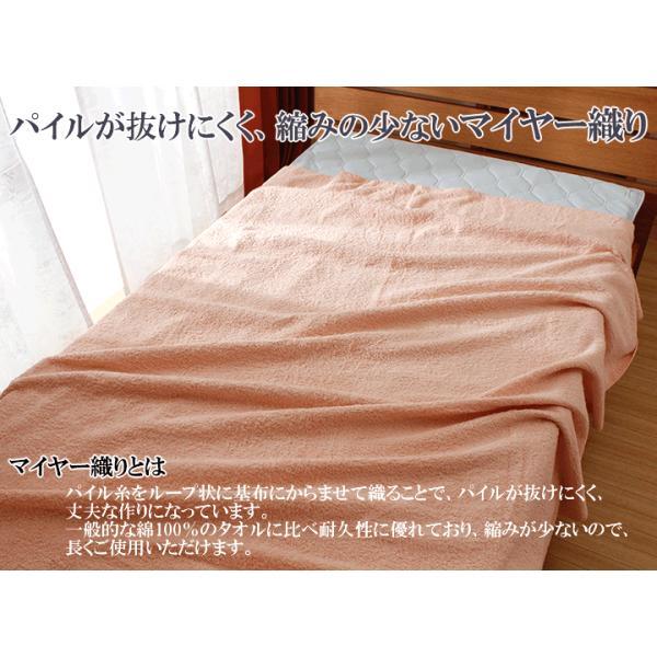 今治 タオルケット マイヤー織り ケット お昼寝用 日本製|atorie-moon|03