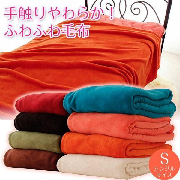 ふわふわ毛布 シングルサイズ 珊瑚マイヤー|atorie-moon