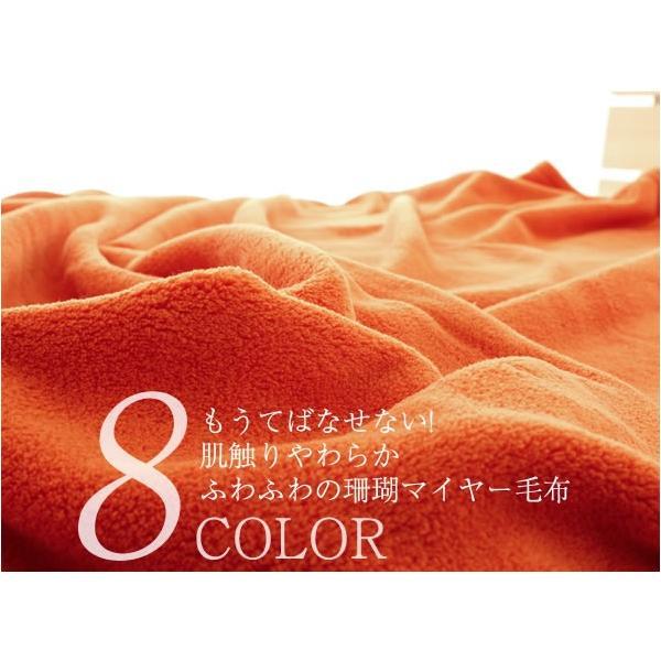 ふわふわ毛布 シングルサイズ 珊瑚マイヤー|atorie-moon|06