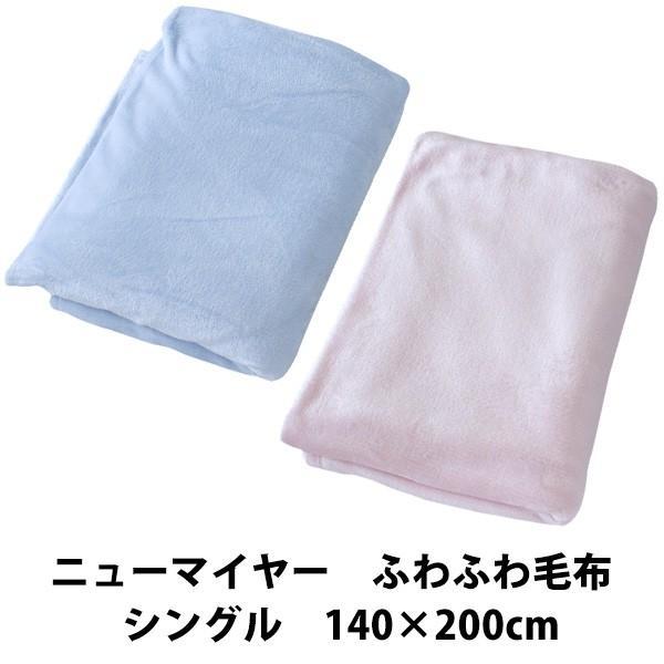 ふんわり やわらか ニューマイヤー 毛布 ブランケット シングルサイズ|atorie-moon