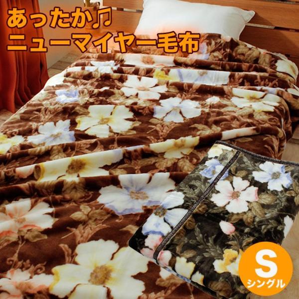 日本製 あったか 冬用  ニューマイヤー 毛布 ブランケット シングルサイズ atorie-moon
