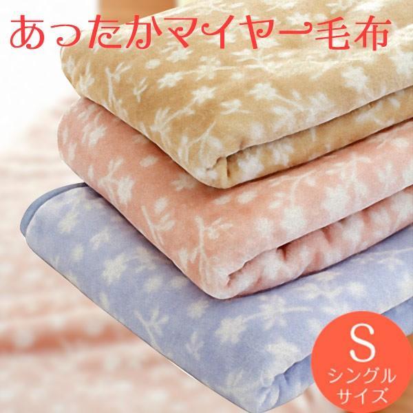 マイヤー毛布 ブランケット プティブルー シングルサイズ