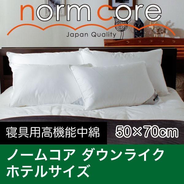 究極の枕 日本製 ノームコア コンフォレル 高機能中綿 洗える ホテルサイズ 50×70 専用カバー付き