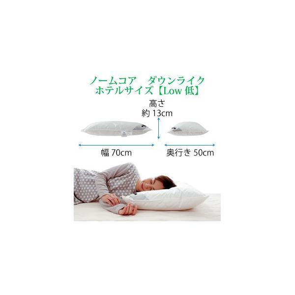 日本製 極上の快眠とリラックス 究極の枕 ノームコア コンフォレル 高機能中綿 洗える ホテルサイズ 50×70 防ダニ枕カバー付き|atorie-moon|08