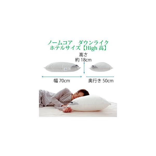 日本製 極上の快眠とリラックス 究極の枕 ノームコア コンフォレル 高機能中綿 洗える ホテルサイズ 50×70 防ダニ枕カバー付き|atorie-moon|10