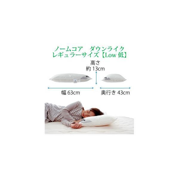日本製 極上の快眠とリラックス 究極の枕 ノームコア ダクロン Down-likeダウンライク(旧コンフォレル) 洗える レギュラーサイズ 43×63 防ダニ枕カバー付き|atorie-moon|08