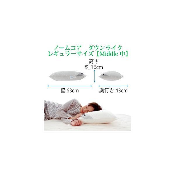 日本製 極上の快眠とリラックス 究極の枕 ノームコア ダクロン Down-likeダウンライク(旧コンフォレル) 洗える レギュラーサイズ 43×63 防ダニ枕カバー付き|atorie-moon|09