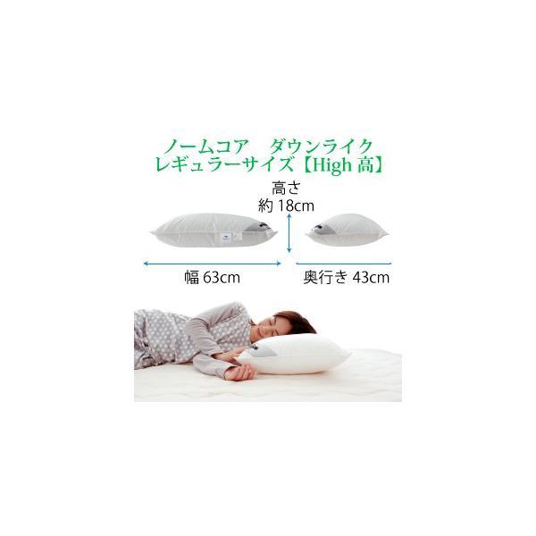 日本製 極上の快眠とリラックス 究極の枕 ノームコア ダクロン Down-likeダウンライク(旧コンフォレル) 洗える レギュラーサイズ 43×63 防ダニ枕カバー付き|atorie-moon|10