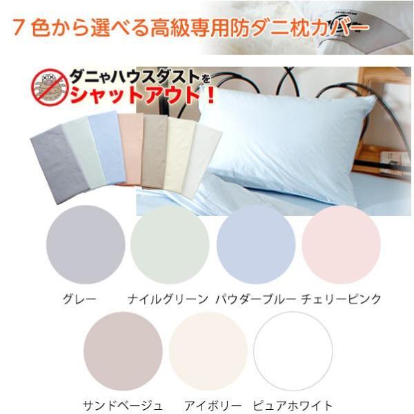 究極の枕 日本製 ノームコア デオパワー 消臭 抗菌 ホテルサイズ 50×70 専用カバー付き|atorie-moon|06
