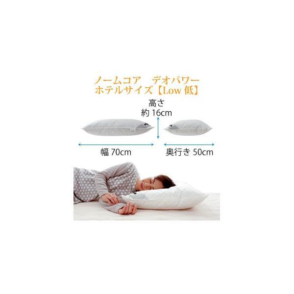 日本製 極上の快眠とリラックス 究極の枕 ノームコア デオパワー 消臭+抗菌加工羽毛 ホテルサイズ 50×70 防ダニ枕カバー付き|atorie-moon|08