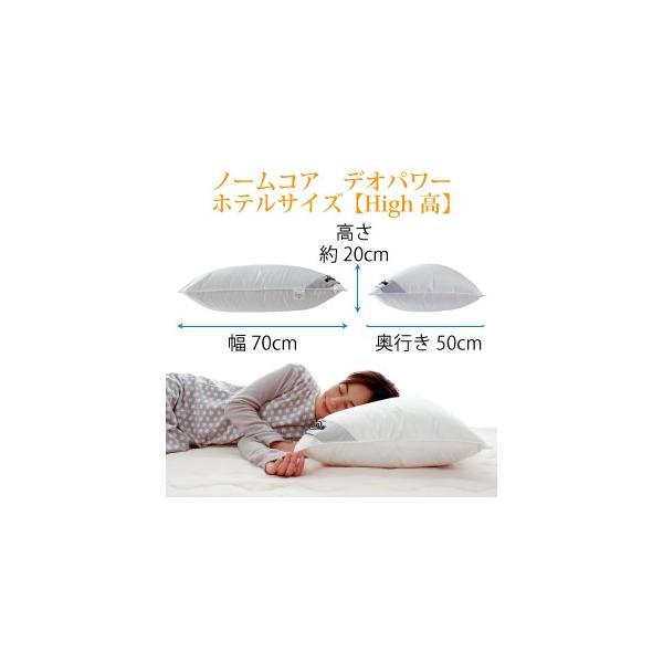 日本製 極上の快眠とリラックス 究極の枕 ノームコア デオパワー 消臭+抗菌加工羽毛  レギュラーサイズ 43×63 防ダニ枕カバー付き|atorie-moon|10